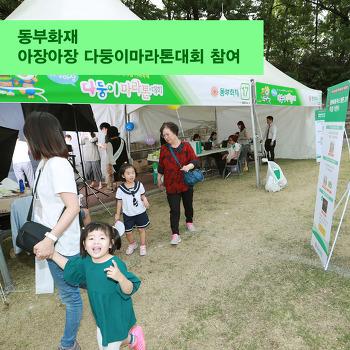 동부화재, 아장아장 다둥이마라톤대회 참여