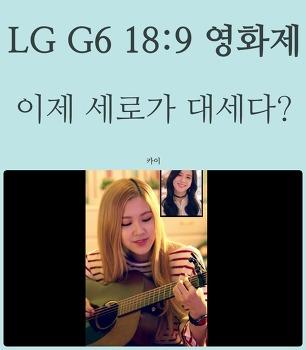 LG G6 18:9 세로 영화제 후기, 블랙핑크 세로 뮤직비디오 감상
