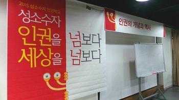 2015 성소수자 인권학교 1,2강 후기
