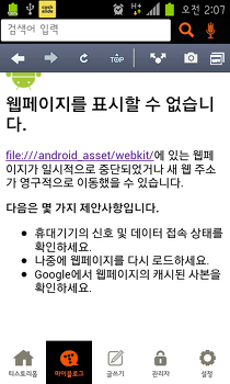 [오류] file:///android_asset/webkit/ could not be loaded as: 라는 에러