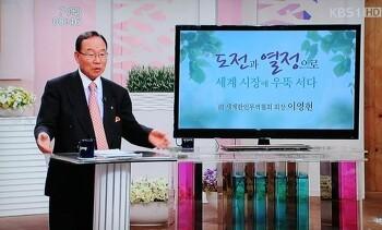 웰스파트너스가 만난 사람. 전)세계한인 무역협회 회장, 이영현 회장님... 감동 또 감동