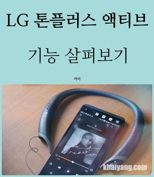 LG 톤플러스 액티브(HBS-A100) 블루투스 이어폰, 음질과 기능 살펴보기