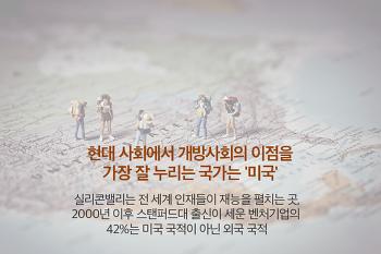 [이신우 칼럼] 한국이 개방사회로 가는 길