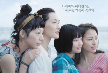 [영화] 바닷마을 다이어리 : 아야세 하루카, 나가사와 마사미, 히로세 스즈