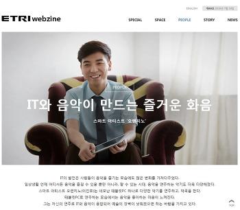 ETRI 에트리 웹진 스마트 아티스트 오렌지노 이진호 인터뷰