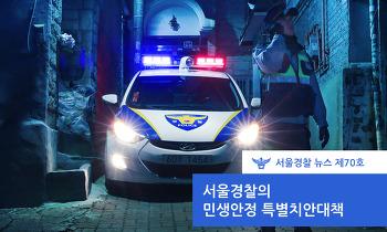 서울경찰 NEWS 제70호 - 서울경찰의 민생안정 특별치안대책