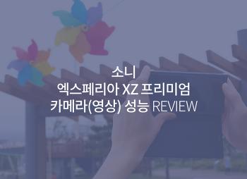 슈퍼슬로모션 촬영 지원하는 '엑스페리아 XZ 프리미엄'으로 동영상 촬영해보자!