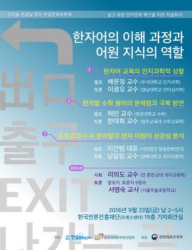 [알림]쉽고 바른 언어문화 확산을 위한 학술회의(09/23)