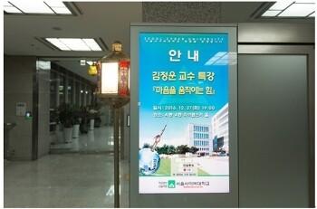 서울사이버대학교 김정운 교수 명사특강