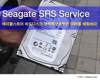 씨게이트 SRS서비스 직접체험해보니 하드디스크 복구 무료