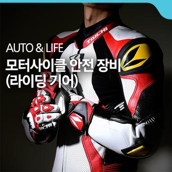 모터사이클 안전장비(라이딩 기어) 알아보기 [AUTO & LIFE]