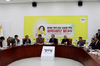 노회찬 선대위원장, 정의당 선대위 정책자문단 발대식 개최
