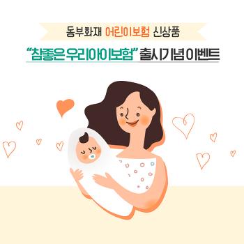 """동부화재 """"참좋은 우리아이보험"""" 출시기념 이벤트"""