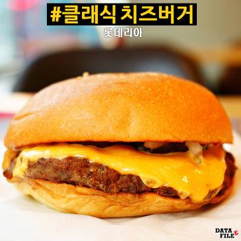 롯데리아 신메뉴 클래식 치즈버거 후기 ♪ 롯데리아 신천점