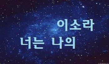 이소라 - 너는 나의 (피아노 편곡)