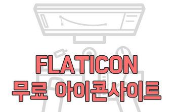 Flaticon, 무료 아이콘/벡터디자인 창고(색상변경과 크기변경도 OK)