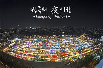 [태국 방콕] 낮보다 밤이 더 활기찬 방콕의 야시장 딸랏 롯빠이 랏차다 / Rot Fai Market Ratchada, Bangkok, Thailand
