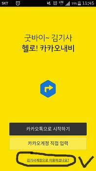 김기사 내비 삭제, 네이버 내비 설치