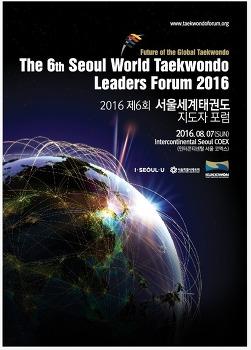 2016 제6회 서울세계태권도지도자포럼