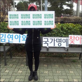 [소치제소촉구집회] 김연아와 국가명예 찾아달라!
