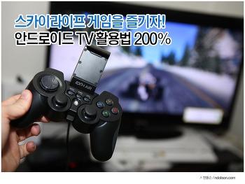 skylife 스카이라이프 이제는 안드로이드TV 로 즐기는 게임천국