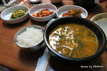 [덕수궁돌담길 맛집] 추어탕, 남도식당 정동집