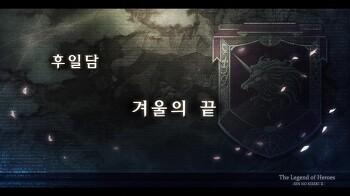 [PS Vita]영웅전설 섬의궤적II 공략 - 후일담