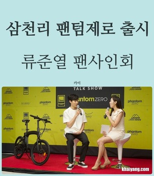 삼천리자전거 전기자전거 팬텀제로 출시 기념 류준열 팬사인회(어라운드3000)
