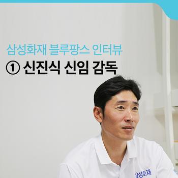 [삼성화재 블루팡스 인터뷰] #1. 갈색폭격기, 신진식 감독