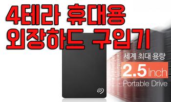 외장하드 이제는 4TB 2.5인치다! 씨게이트 BackupPlus 구입기