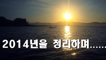 블로그 복귀 기념 작년 조행,조과물 ~