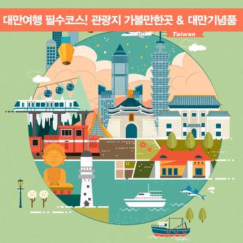 대만여행 필수코스! 관광지 가볼만한곳 & 대만기념품