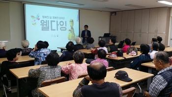 2016. 9. 27 풍납종합사회복지관 웰다잉 특강