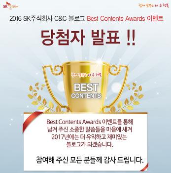 2016 SK주식회사 C&C 블로그 Best Contents Awards 이벤트 당첨자 발표