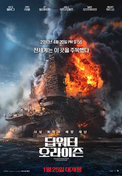 딥워터 호라이즌 Deepwater Horizon, 2016 ★★★