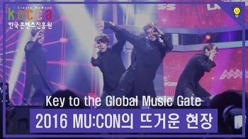 Key to the Global Music Gate, 2016 MU:CON의 뜨거운 현장