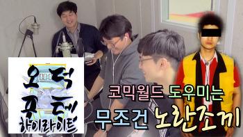 오덕포텐 1화 하이라이트 영상(2) '코믹월드 도우미는 무조건 노란조끼'