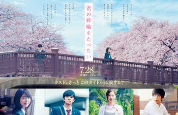 [한글자막] 일본영화 '너의 췌장을 먹고 싶어' 영화판 예고편