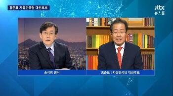 [전문] JTBC <뉴스룸>손석희 앵커와 홍준표 후보 인터뷰