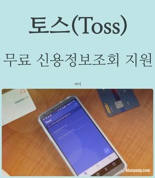공인인증서 없는 계좌이체 토스(Toss), 무료 신용정보 조회 지원