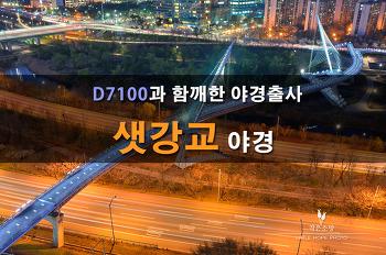 [D7100] 여의도의 명물 샛강교의 저녁부터 야경까지 !!
