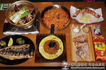 [암사동 술집/암사역 맛집]요리가 단돈 3900원 추억의 복고포차 맛나슈퍼