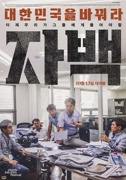 <자백> 상영일정 & 인디토크(GV)