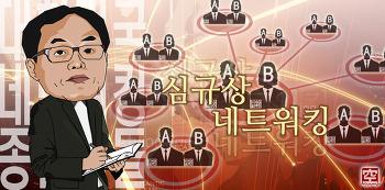 2화. 심규상 오마이뉴스 기자의 네트워킹