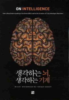 생각하는 뇌, 생각하는 기계 - 제프 호킨스, 산드라 블레이크슬리 III
