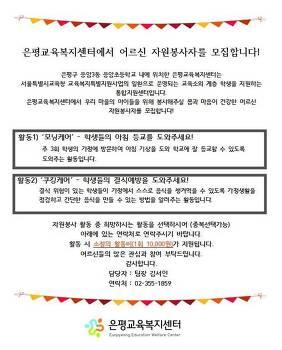 [소개]은평교육복지센터 시니어멘토단 모집