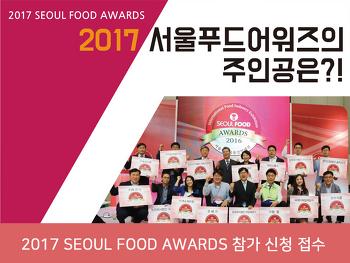 제 3회 SEOUL FOOD AWARDS 2017  참가 신청 접수