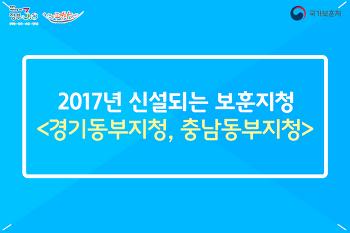 [국가보훈처 카드뉴스] 2017년 신설되는 보훈지청<경기동부지청, 충남동부지청>