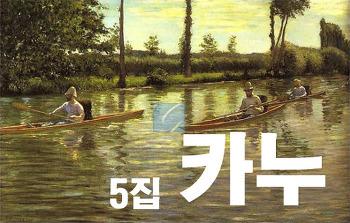 514. 카누