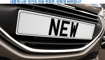 새롭게 나온 전기차 전용 번호판, 어떻게 바뀌었나?